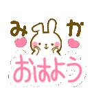 ★みか★が使う専用スタンプ(個別スタンプ:01)