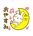 ★みか★が使う専用スタンプ(個別スタンプ:02)