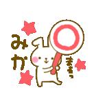 ★みか★が使う専用スタンプ(個別スタンプ:03)