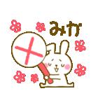 ★みか★が使う専用スタンプ(個別スタンプ:04)