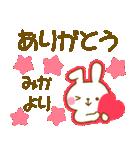 ★みか★が使う専用スタンプ(個別スタンプ:05)