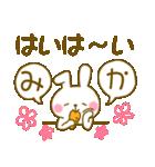 ★みか★が使う専用スタンプ(個別スタンプ:07)