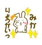 ★みか★が使う専用スタンプ(個別スタンプ:08)
