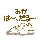 ★みか★が使う専用スタンプ(個別スタンプ:21)