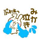★みか★が使う専用スタンプ(個別スタンプ:32)