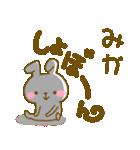 ★みか★が使う専用スタンプ(個別スタンプ:36)