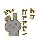 ★みか★が使う専用スタンプ(個別スタンプ:39)