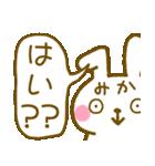 ★みか★が使う専用スタンプ(個別スタンプ:40)