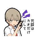毒舌男子2(個別スタンプ:11)
