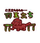 お茶目ピカイチ犬(個別スタンプ:10)