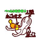 お茶目ピカイチ犬(個別スタンプ:16)