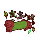 お茶目ピカイチ犬(個別スタンプ:19)