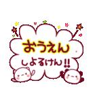が・ん・ば・っ・て! 3