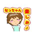 なっちゃん専用スタンプ②(個別スタンプ:01)