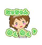 なっちゃん専用スタンプ②(個別スタンプ:02)