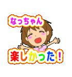なっちゃん専用スタンプ②(個別スタンプ:03)