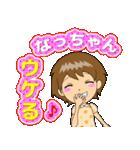 なっちゃん専用スタンプ②(個別スタンプ:04)