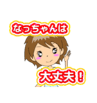 なっちゃん専用スタンプ②(個別スタンプ:05)