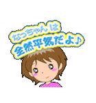 なっちゃん専用スタンプ②(個別スタンプ:06)