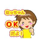 なっちゃん専用スタンプ②(個別スタンプ:07)