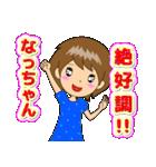 なっちゃん専用スタンプ②(個別スタンプ:08)
