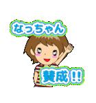 なっちゃん専用スタンプ②(個別スタンプ:09)