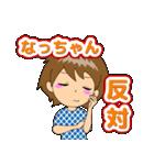 なっちゃん専用スタンプ②(個別スタンプ:10)
