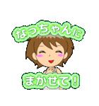 なっちゃん専用スタンプ②(個別スタンプ:11)