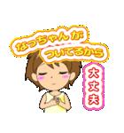なっちゃん専用スタンプ②(個別スタンプ:12)