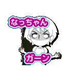 なっちゃん専用スタンプ②(個別スタンプ:13)