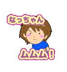 なっちゃん専用スタンプ②(個別スタンプ:14)