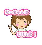 なっちゃん専用スタンプ②(個別スタンプ:15)