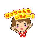 なっちゃん専用スタンプ②(個別スタンプ:17)