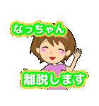なっちゃん専用スタンプ②(個別スタンプ:18)