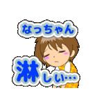 なっちゃん専用スタンプ②(個別スタンプ:19)