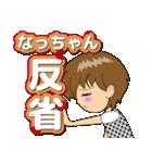 なっちゃん専用スタンプ②(個別スタンプ:20)