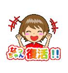 なっちゃん専用スタンプ②(個別スタンプ:21)