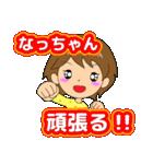 なっちゃん専用スタンプ②(個別スタンプ:22)