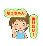 なっちゃん専用スタンプ②(個別スタンプ:23)
