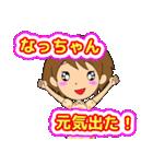 なっちゃん専用スタンプ②(個別スタンプ:24)