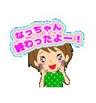 なっちゃん専用スタンプ②(個別スタンプ:25)