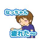 なっちゃん専用スタンプ②(個別スタンプ:26)