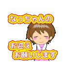 なっちゃん専用スタンプ②(個別スタンプ:27)