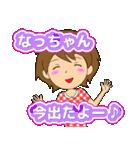 なっちゃん専用スタンプ②(個別スタンプ:28)