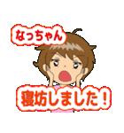 なっちゃん専用スタンプ②(個別スタンプ:29)
