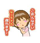 なっちゃん専用スタンプ②(個別スタンプ:30)