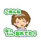 なっちゃん専用スタンプ②(個別スタンプ:31)