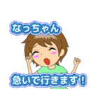 なっちゃん専用スタンプ②(個別スタンプ:32)