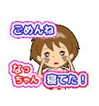 なっちゃん専用スタンプ②(個別スタンプ:35)