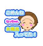 なっちゃん専用スタンプ②(個別スタンプ:36)